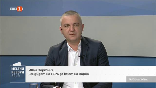 Местни избори 2019: Иван Портних в битката за Варна