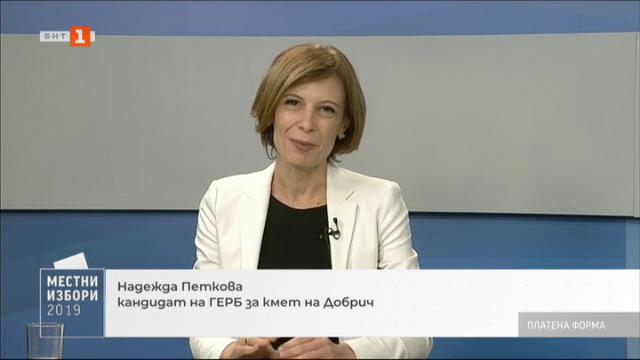 Местни избори 2019: Надежда Петкова, ГЕРБ, в битката за кмет на Добрич