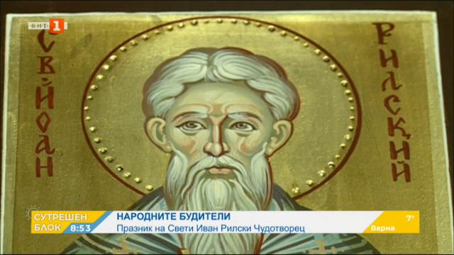 Празник на Св. Иван Рилски Чудотворец