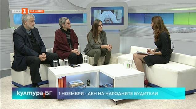Денят на народните будители - проф. Инна Пелева, Иван Тотев и Радина Думанян