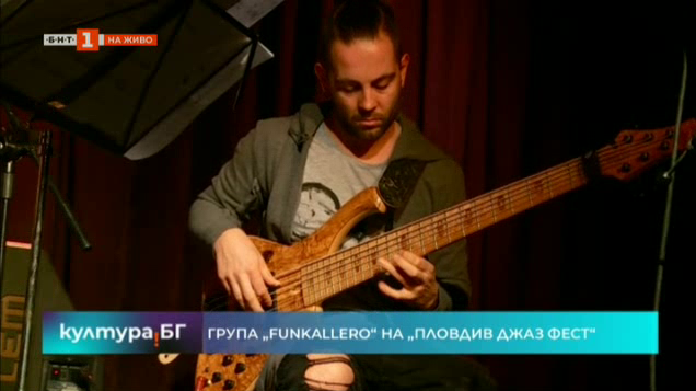 """Група Funkallero на """"Пловдив джаз фест"""""""
