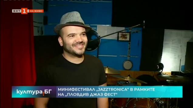 Минифестивалът Jazztronica в рамките на Пловдив джаз фест
