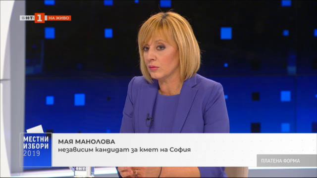 Местни избори 2019: Мая Манолова - независим кандидат за кмет на София