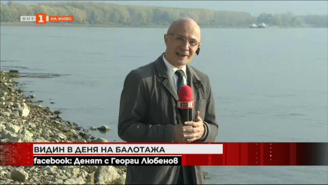 На живо: Балотаж Ценков срещу Ценков във Видин