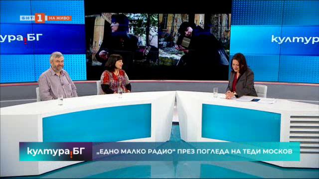"""""""Едно малко радио"""" с Мая Новоселска в Сити Марк Арт Център"""