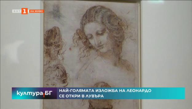 Парижкият Лувър откри най-голямата изложба с творби на Леонардо