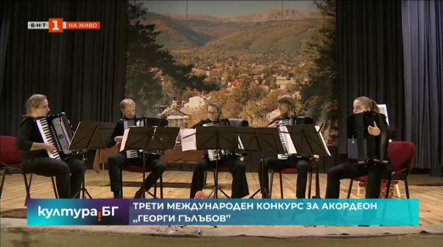 Трети международен конкурс за акордеонисти Георги Гълъбов