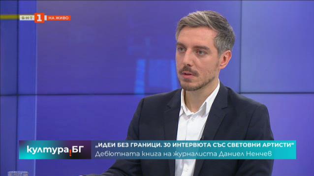 """""""Идеи без граници – 30 интервюта със световни артисти от България"""""""