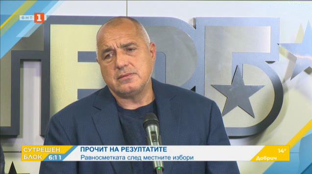Резултатите от вота: Борисов видя връщане към нормалността, БСП - промяна