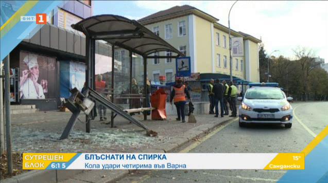Четирима пострадаха, след като млад шофьор се блъсна в автобусна спирка