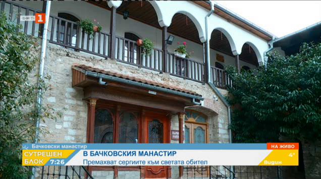Бачковският манастир планира изграждането на поклонническо-приемен център