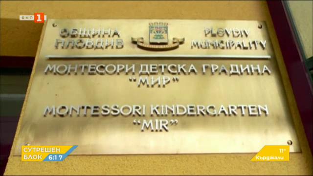 Напрежение в детска градина в Пловдив заради наказание на дете