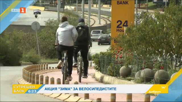 Акция Зима за велосипедистите