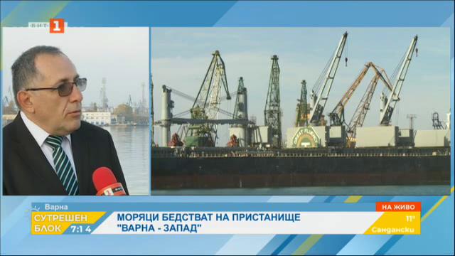 Моряци бедстват на пристанище Варна-Запад