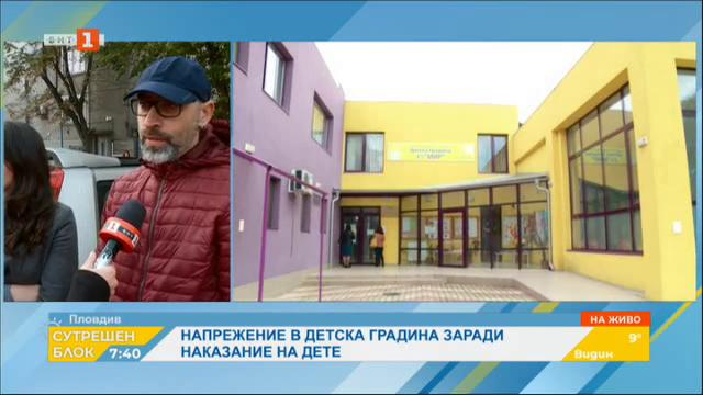 Десетки родители защитиха учителката от пловдивската детска градина