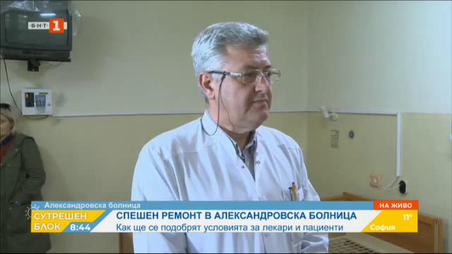 Спешен ремонт в Александровска болница - как ще се подобрят условията там