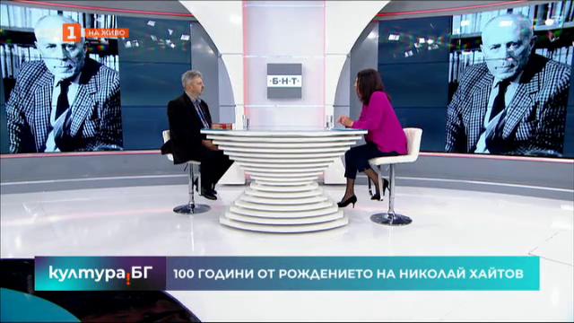 Честване на 100 години от рождението на Николай Хайтов в Смолян
