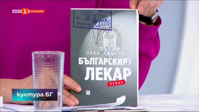 Писателката Ники Павлов представя книгата си Българският лекар