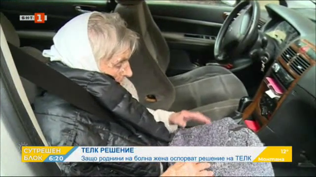 Роднини на болна жена оспорват решение на ТЕЛК в Благоевград