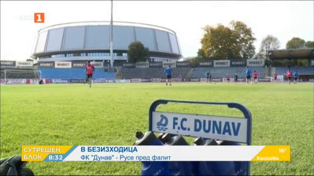 ФК Дунав - Русе пред фалит. Какви са причините и ще се намерят ли спонсори?