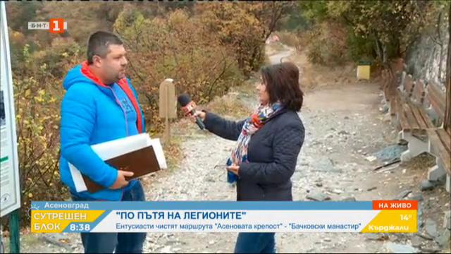 Доброволци чистят туристическия маршрут Асеновата крепост - Бачковски манастир
