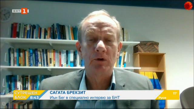 Сагата Брекзит - проф. Иън Бег в специално интервю за БНТ