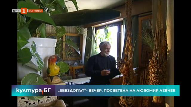 Звездопът - рецитал в памет на Любомир Левчев