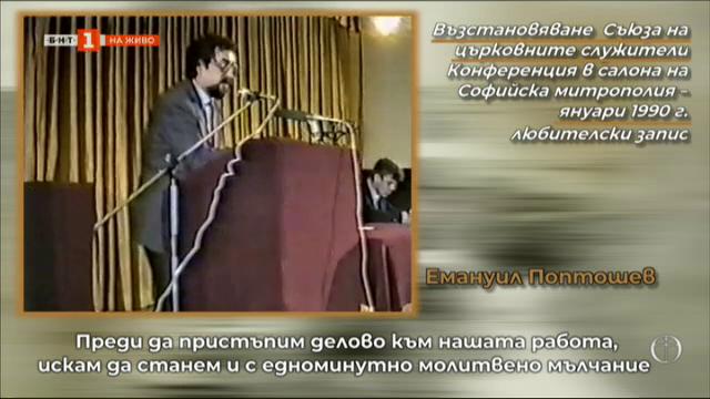 Възстановяването на Съюза на църковните служители в Софийската митрополия - 1990