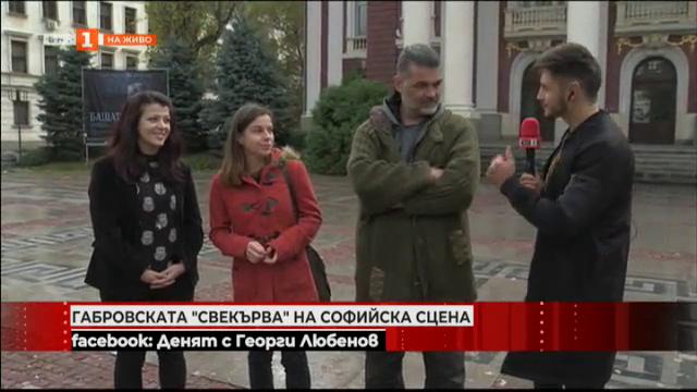 Габровският театър представя Свекърва на сцената на Народния театър