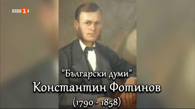 Вдъхновяващите българи: Константин Фотинов