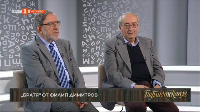 """Книгата """"Братя"""" на Филип Димитров"""