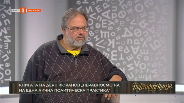 """Неравносметка на една лична политическа практика"" на Деян Кюранов"