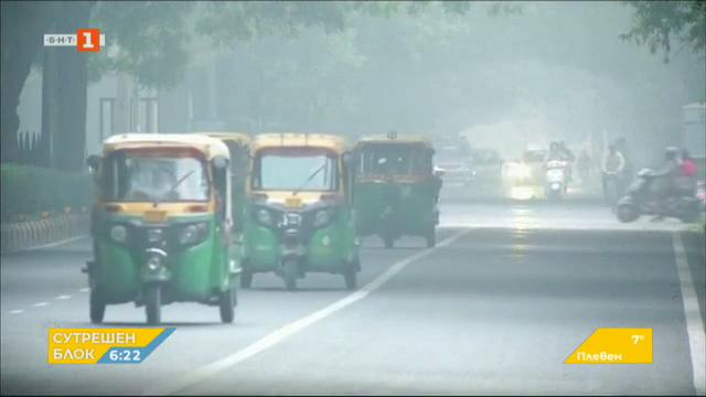 Индия в плен на мръсния въздух