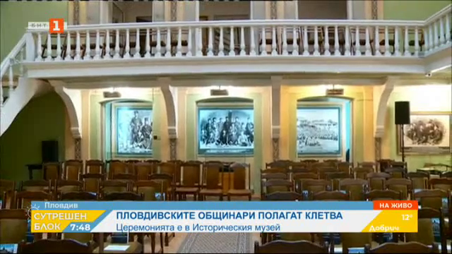 Пловдивските общинари ще положат клетва на церемония в Историческия музей