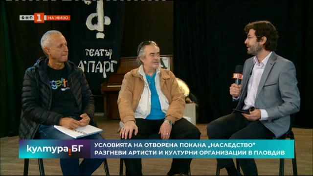 Културни организации негодуват срещу фондация Пловдив 2019