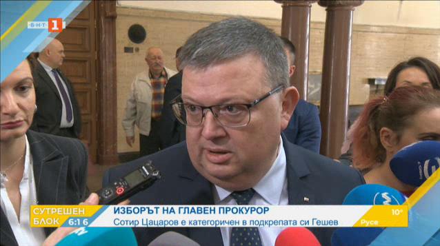 """Цацаров: Ще гласувам отново """"за"""" Иван Гешев"""