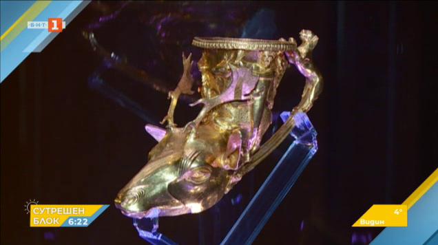 Панагюрското златно съкровище се завръща у дома