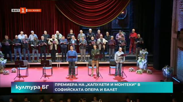 Премиера на операта Капулети и Монтеки от Винценцо Белини