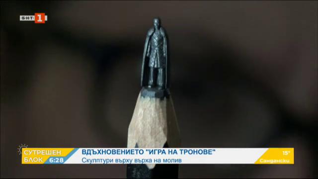 Миниатюрни скулптури, вдъхновени от филма Игра на тронове