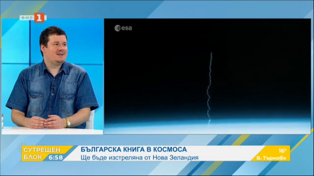 Българска книга излита в космоса