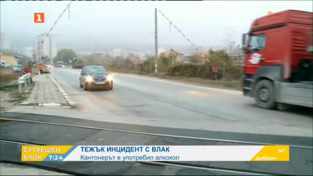 Какви са причините за инцидента на ж.п. прелеза край Асеновград