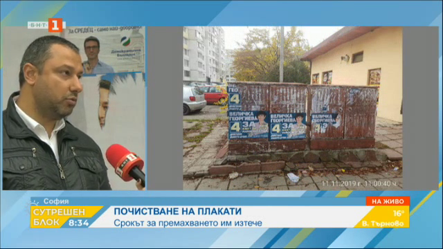 Изтече срокът за почистване на предизборните плакати