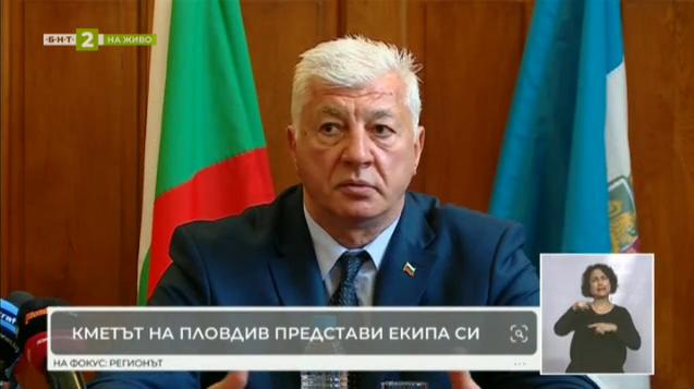 Кметът на Пловдив Здравко Димитров представи екипа си