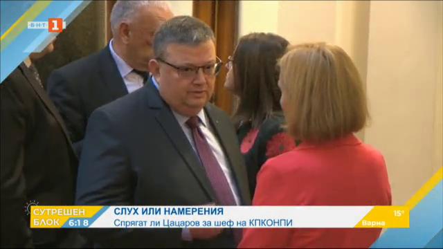 Спрягат ли Цацаров за шеф на КПКОНПИ?