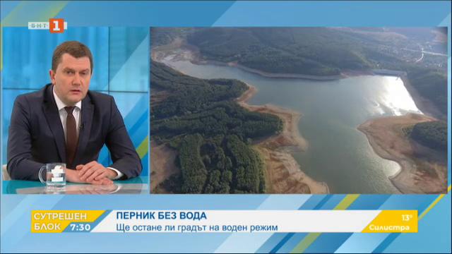 Станислав Владимиров: Очаквам няколко варианта за воден режим в Перник