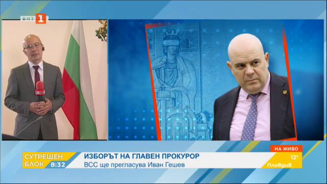 ВСС ще прегласува кандидатурата на Иван Гешев за главен прокурор