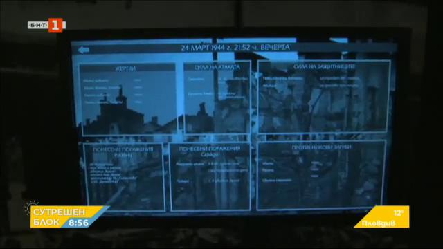 Белезите на войната: Изложба показва бомбардировките над София