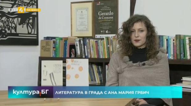 Литературен Белград