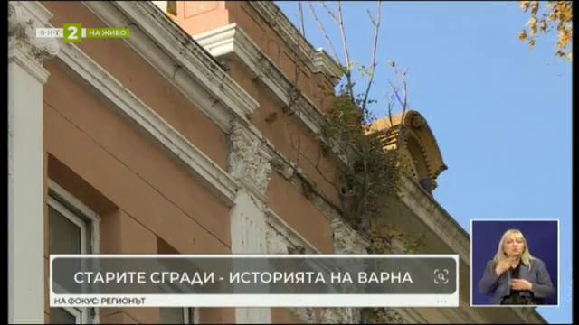 Блясъкът на старата варненска архитектура