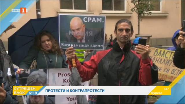 Протести и контрапротести при преизбирането на Гешев за главен прокурор
